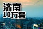 济南:未来五年新建10万套保障房