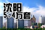 沈阳:今年新增5.4万套保障房