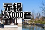 无锡:今年新增公租房17000套