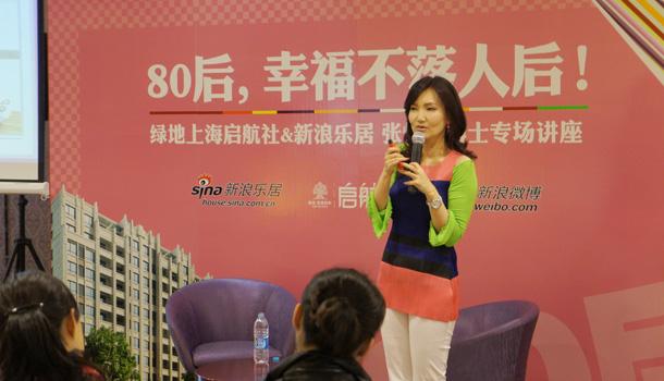 张怡筠博士为现场80后带来精彩讲座