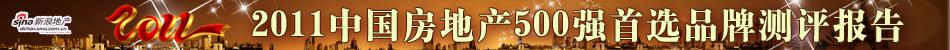 2011中国房地产500强首选品牌测评报告