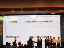 广州从兴电子开发有限公司有意拿琶洲AH040216地块