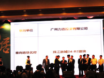 广州力迅投资公司有意拿珠江新城D4-B2地块