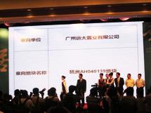 广州远大置业有限公司有意拿琶洲AH040139地块