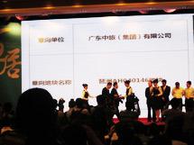 广州中旅有限公司有意拿琶洲AH040146地块