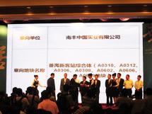 南丰中国公司有意拿番禺新客站综合体(包括七块地)