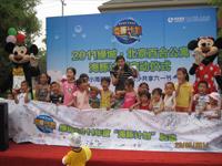 北京绿城海豚计划启动仪式