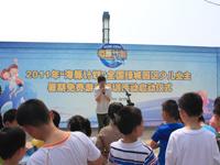 千岛湖绿城海豚计划启动仪式