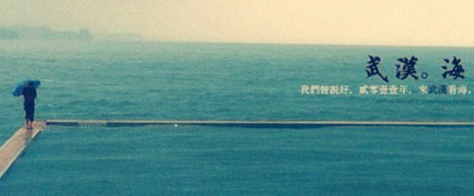 """一起去武汉""""看海"""""""