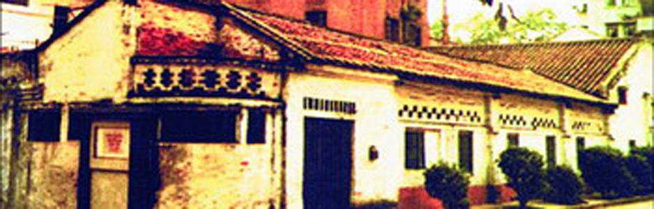 中共三大会址:广州东山恤孤院31号(现恤孤院路3号)