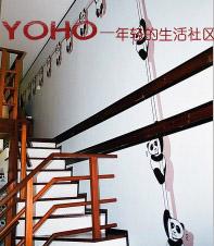 YOHO――年轻的生活社区
