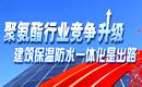 聚氨酯行业竞争升级