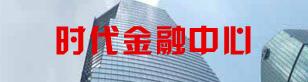 上海浦东时代金融大厦