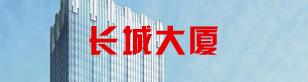 上海普陀区长城大厦