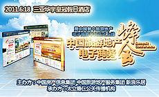 中国旅游地产电子商务峰会