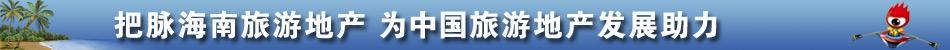 把脉海南旅游地产 为中国旅游地产发展助力