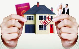 婚后房产证加名免征契税 专家提醒免征并非不征