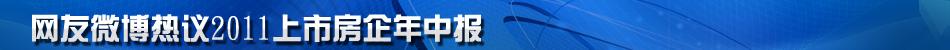 网友微博热议2011上市房企年中报
