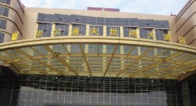 上海华尔道夫酒店