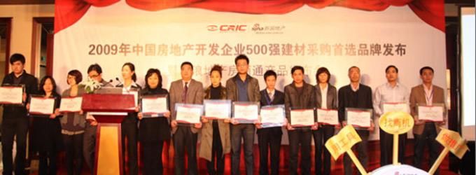 2009-2010年首届500强评选开启房地产产业链新纪元