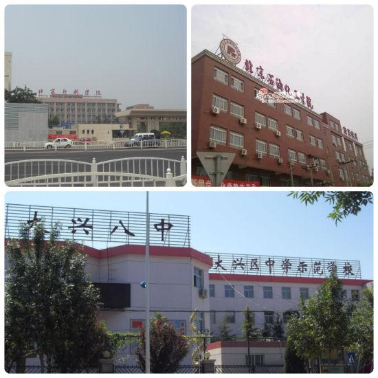 北京印刷学院、北京石油化工学院、大兴八中