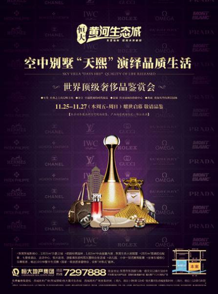 世界顶级奢侈品展即将闪亮登陆东营图片