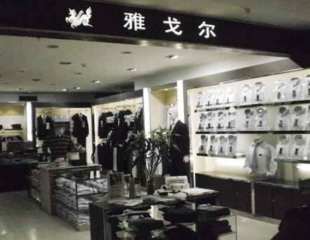 雅戈尔东莞旗舰店开业