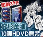 《变形金刚》10碟HDVD+动画版大电影套装