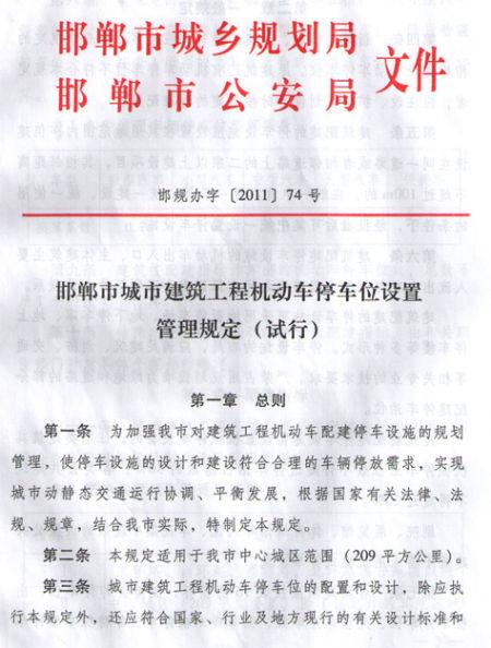 邯郸市城市建筑工程机动车停车位设置管理规定