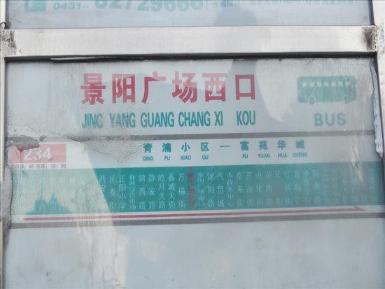 图为 到达项目234路公交站牌