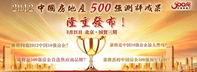 2012中国房地产500强测评成果即将发布