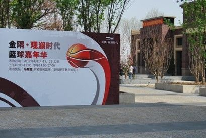 金隅观澜时代篮球嘉年华活动让昌平热起来