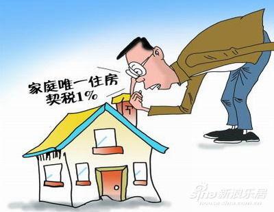 以成年子女名义购房可享受首套房契税优惠政策