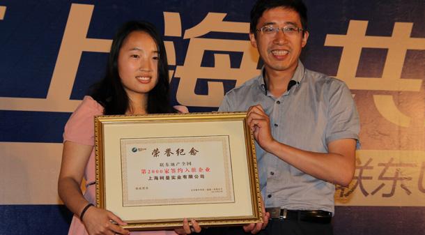 联东地产和交通支行金山支行、上海招商网以及荣格工业传媒签订战略合作协议