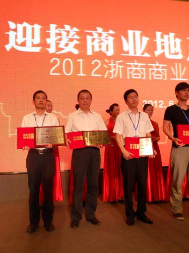 图为绍兴颐高创业园总经理郑航斌代表项目领奖