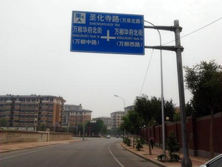 临近圣化寺路