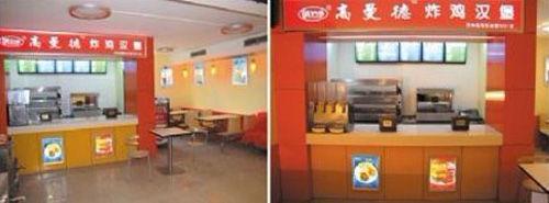 快餐加盟店排行榜哪家好?高曼德炸鸡汉堡西式快餐图片