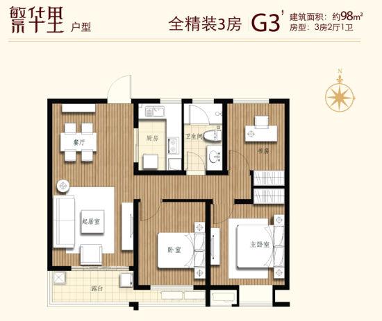 (98平米)户型(三室两厅一卫)