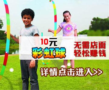 儿童玩具店生意怎样?缤尚彩虹球加盟市场火爆