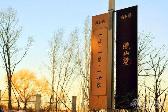 颐和城 山水大盘征服2012鞍山好房子评审