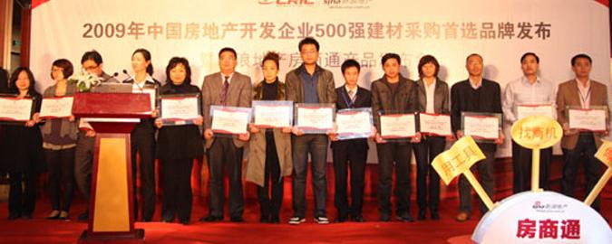 2010年首届500强评选开启房地产产业链新纪元