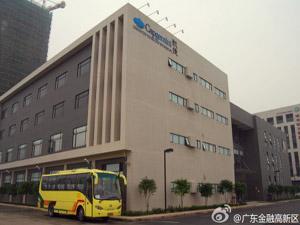 法国凯捷集团中国运营中心