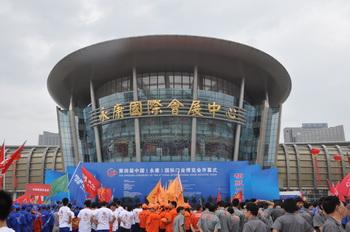 第四届中国(永康)门博会