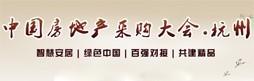 中国房地产采购平台系列采购会落地杭州