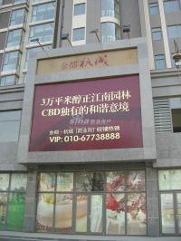 金都・杭城 实景图 底商广告牌