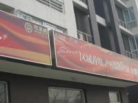 布洛城 实景图 广告牌