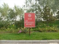 百旺茉莉园 实景图 路标