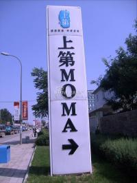 上第MOMA 实景图 标志