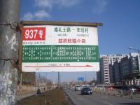 亿城天筑 实景图 周边公交站牌