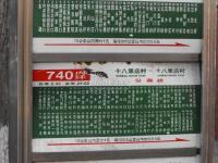 北京华侨城 实景图 交通线路